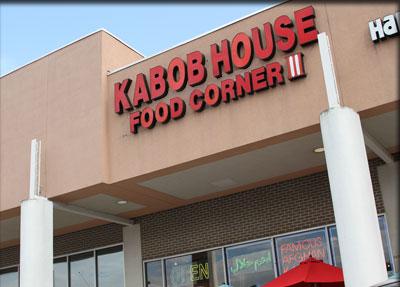 food corner kabob house tysons corner va location